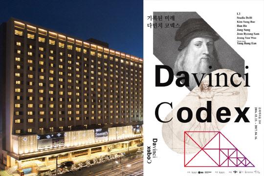 서울가든호텔, 다빈치 전시회 포함 밸런타인데이 패키지 선봬